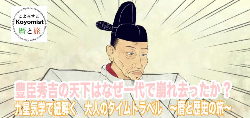 この画像には alt 属性が指定されておらず、ファイル名は hideyoshi1.jpg です