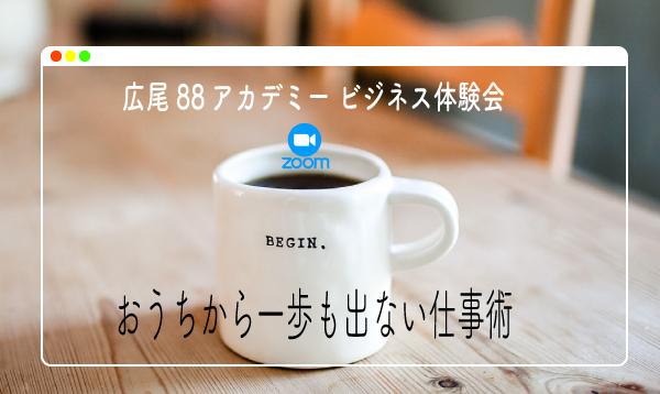 この画像には alt 属性が指定されておらず、ファイル名は shigotojutsu-1.jpg です